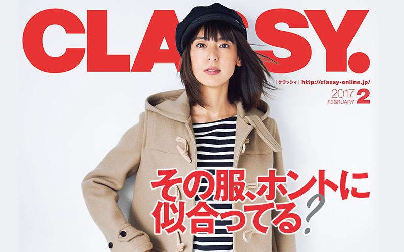 CLASSY. 2017年2月号 発売!