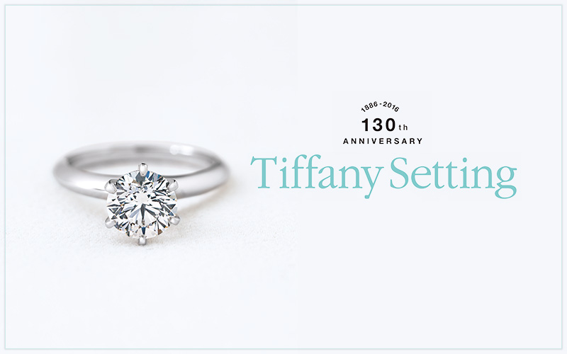 Tiffany Setting ティファニーが贈る花嫁たちの物語