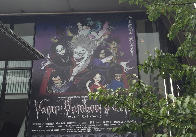 劇団☆新感線「ヴァン!バン!バーン!」