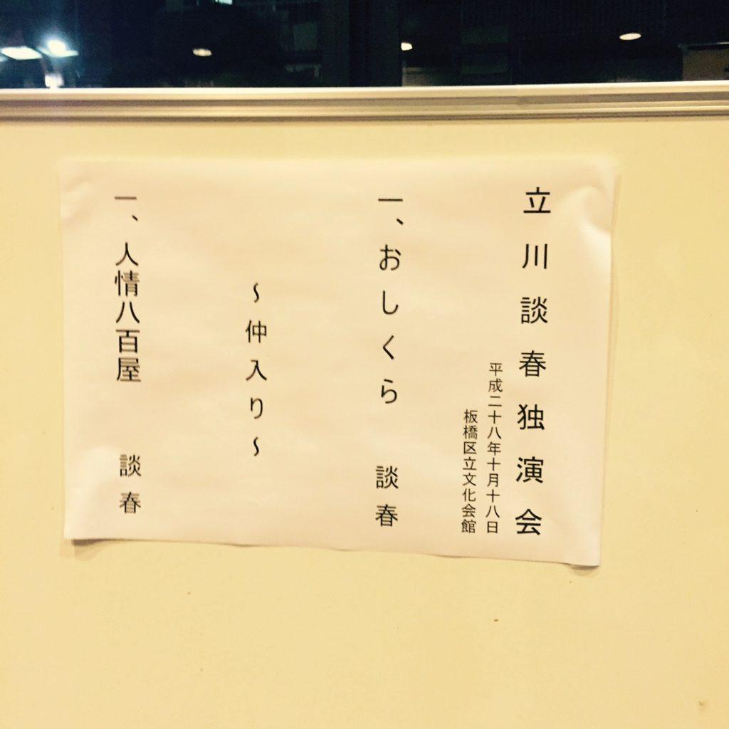 立川談春さんの独演会に行ってきました!