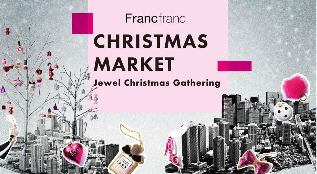 甘い幸せが詰まってる!Francfranc初のクリスマスマーケットが開催