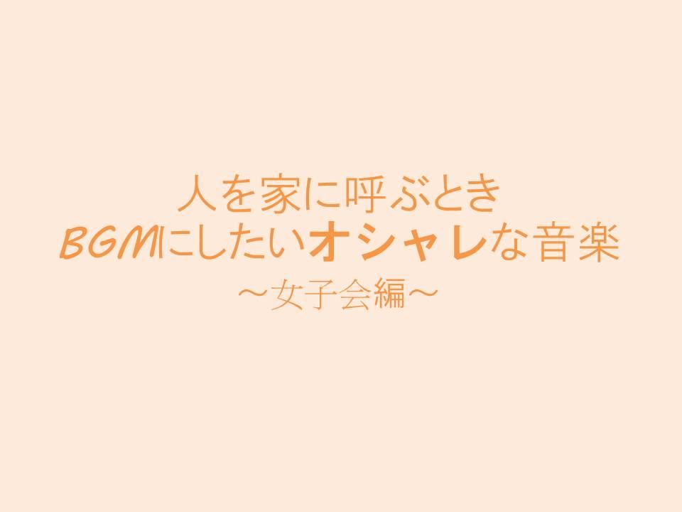人を家に呼ぶときBGMにしたいオシャレな音楽~女子会編~