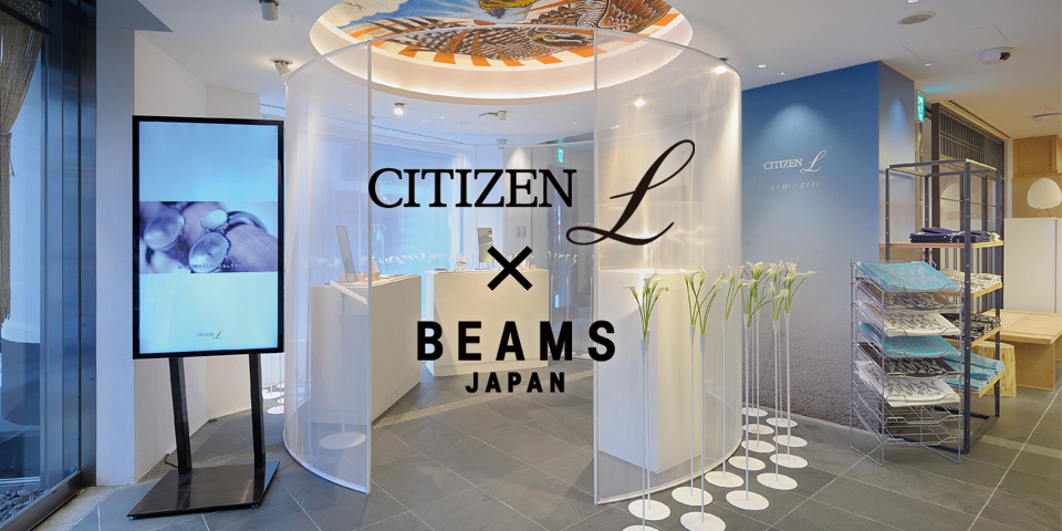 CITIZEN L がBEAMS JAPANでPOP-UP ストアをオープン