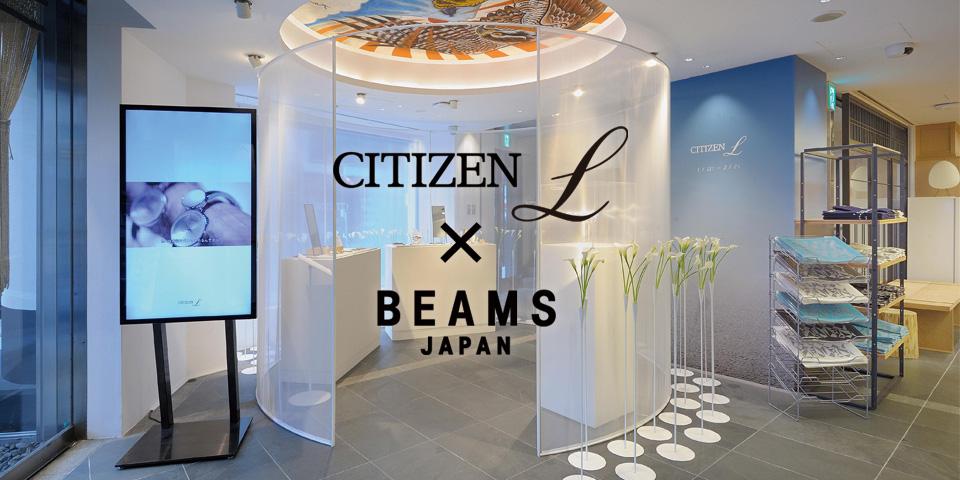 CITIZEN L がBEAMS JAPANでPOP-UP ストアをオープン