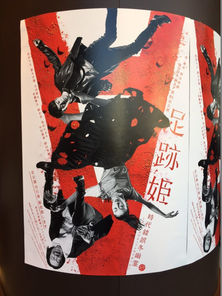 宮沢りえ&妻夫木聡の舞台=「〇〇〇へのラブレター」でした!