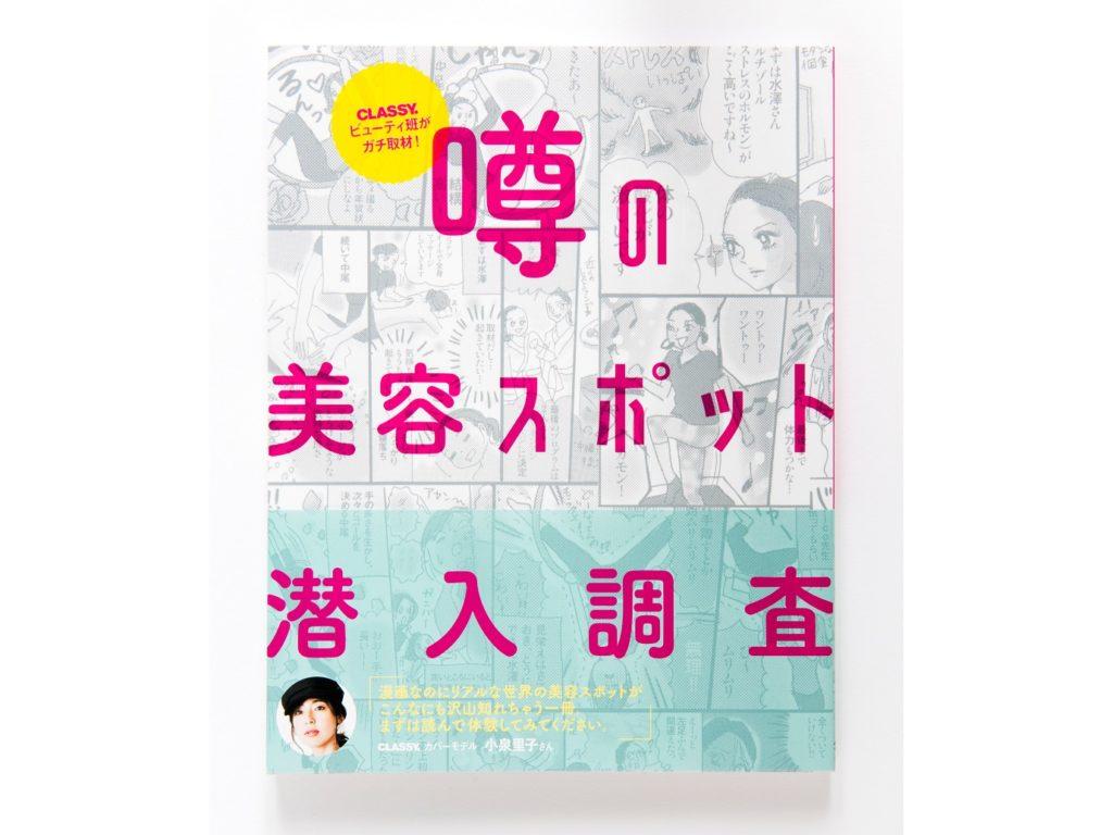 「噂の美容スポット潜入調査」が書籍化!