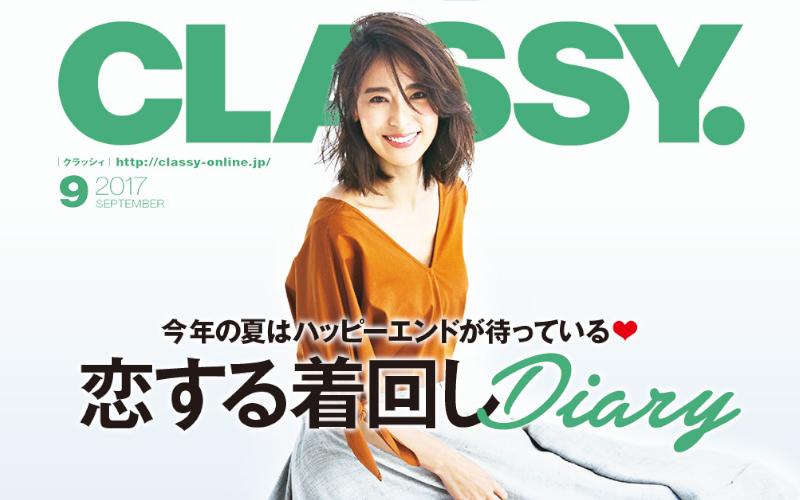 CLASSY. 2017年9月号 発売!