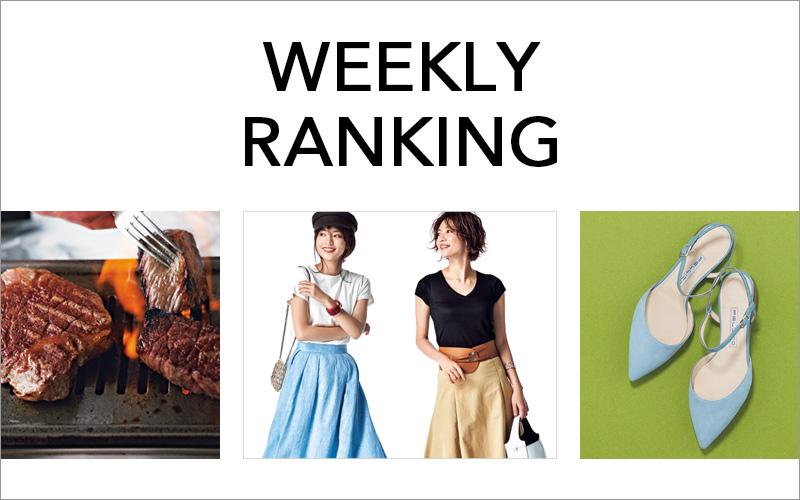 今週の人気記事ランキングTOP5(8/18~8/24)