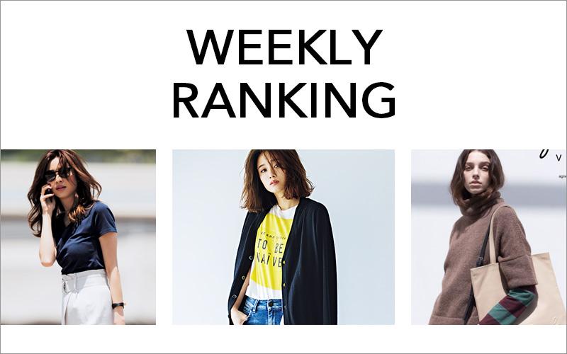 今週の人気記事ランキングTOP5(8/25~8/31)