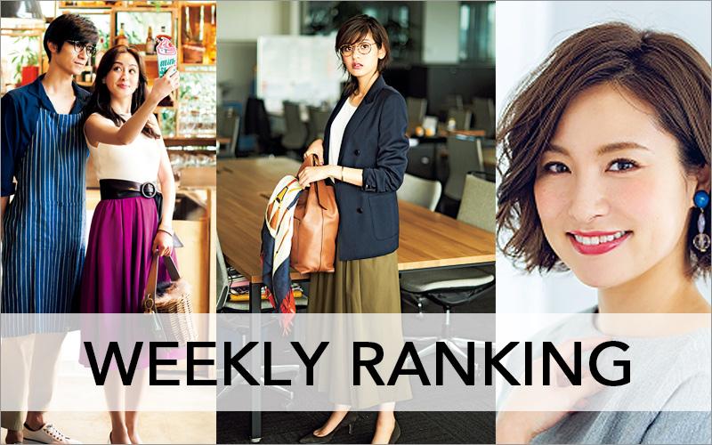 今週の人気記事ランキングTOP5(9/1~9/7)