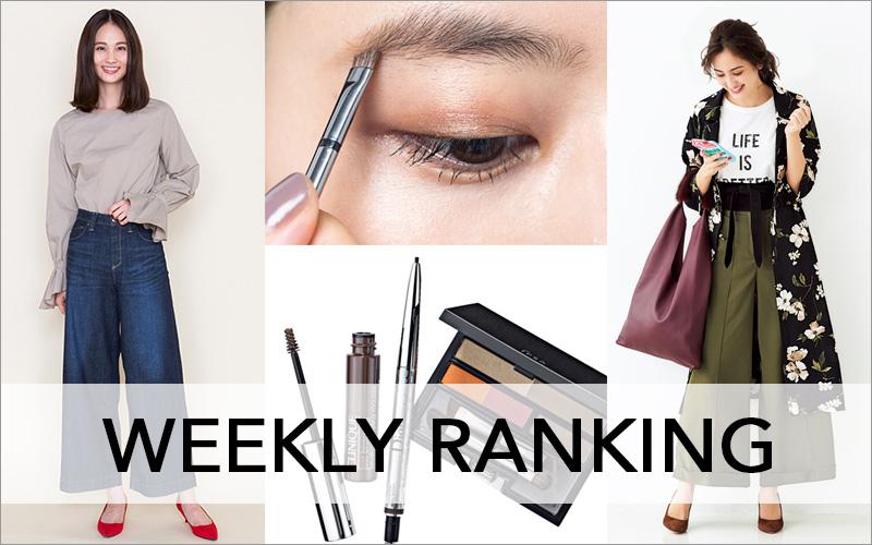 今週の人気記事ランキングTOP5(9/8~9/14)