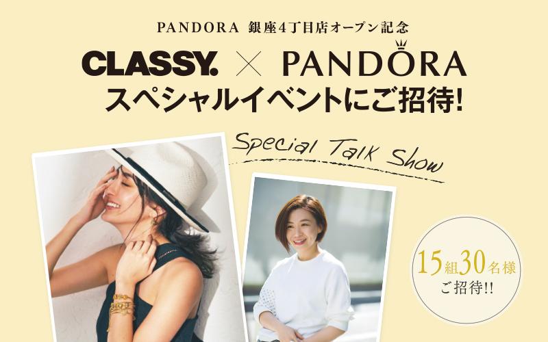 CLASSY.×PANDORA スペシャルイベントにご招待!