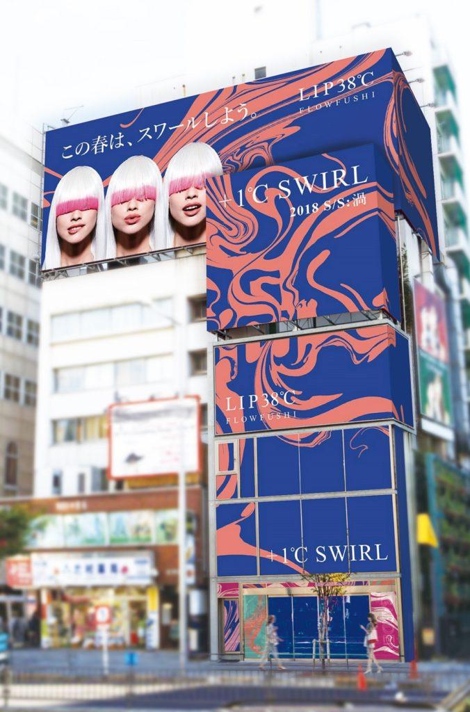 FLOWFUSHI LIP38℃<+1℃ SWIRL:渦>の ポップアップストアが期間限定オープン!!