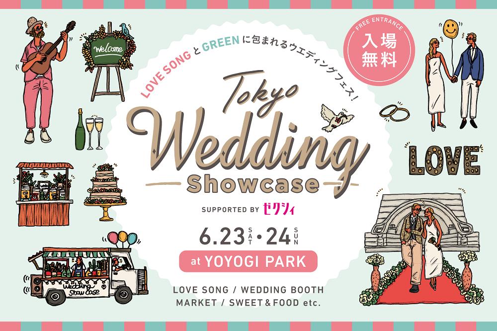 プレ花嫁必見のウェディングフェスティバルで結婚式のトレンドをチェック(6/23-24)