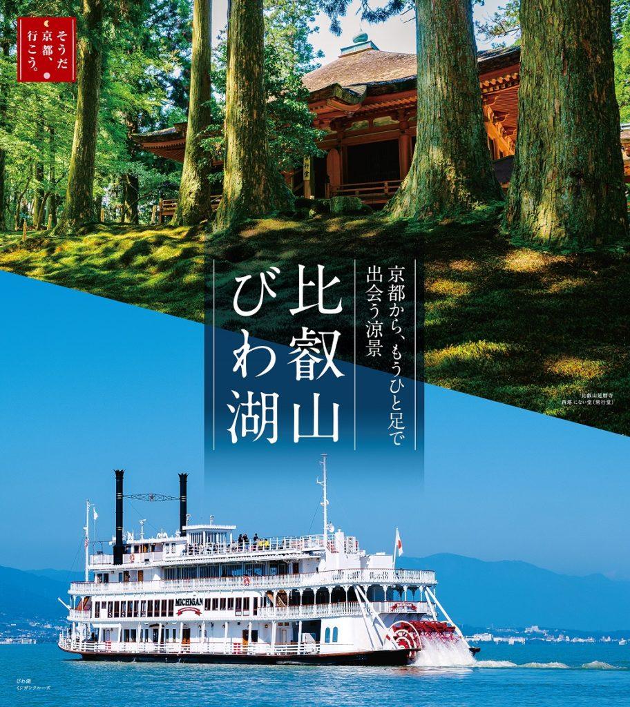 「そうだ 京都、 行こう。」今年の夏は琵琶湖&比叡山しかない!