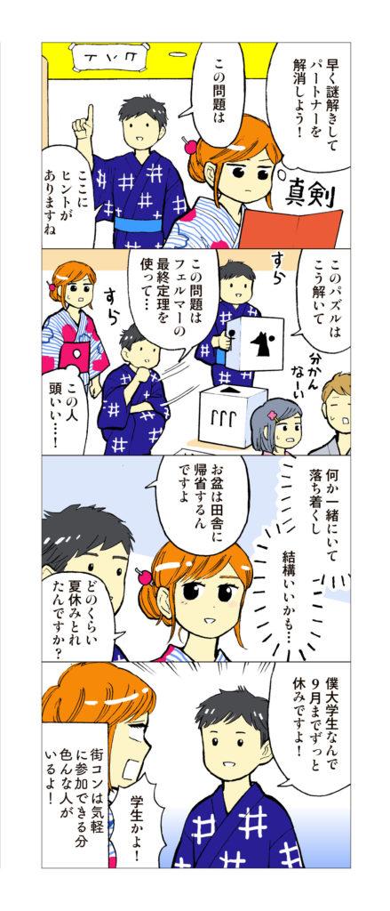 「結構いいかも……」【ただいま婚活迷走中】第9話 日本の夏、街コンの夏 その2 #OL4コマ劇場