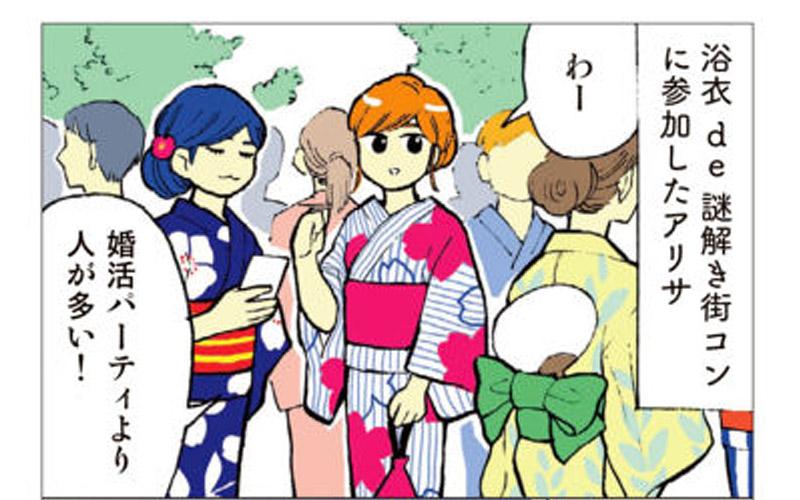 「えっと私のパートナーは…」【ただいま婚活迷走中】第9話 日本の夏、街コンの夏 その1 #OL4コマ劇場