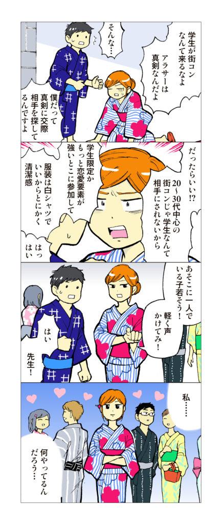 「私……何やってるんだろう…」【ただいま婚活迷走中】第9話 日本の夏、街コンの夏 その3 #OL4コマ劇場