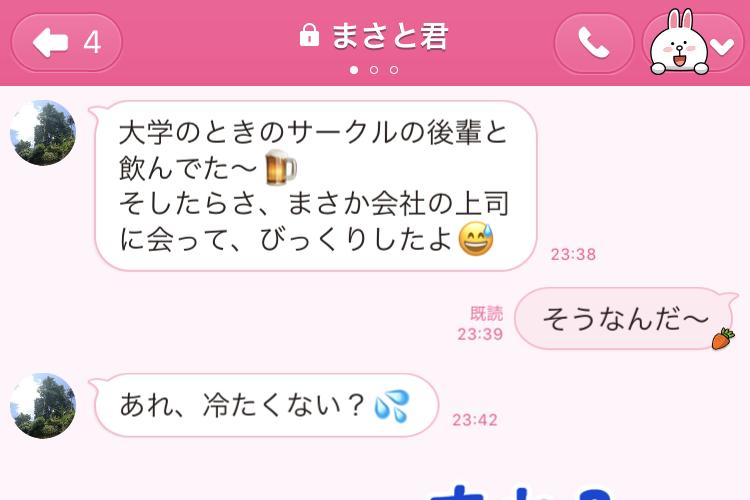 """「この子ないな…」デートに誘われない女の""""ダメLINE""""5選"""