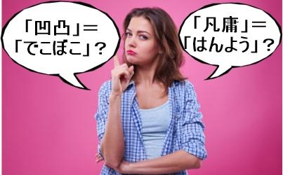 「凡庸」=「はんよう」?「凹凸」=「でこぼこ」? 実は読み間違えてる漢字5つ