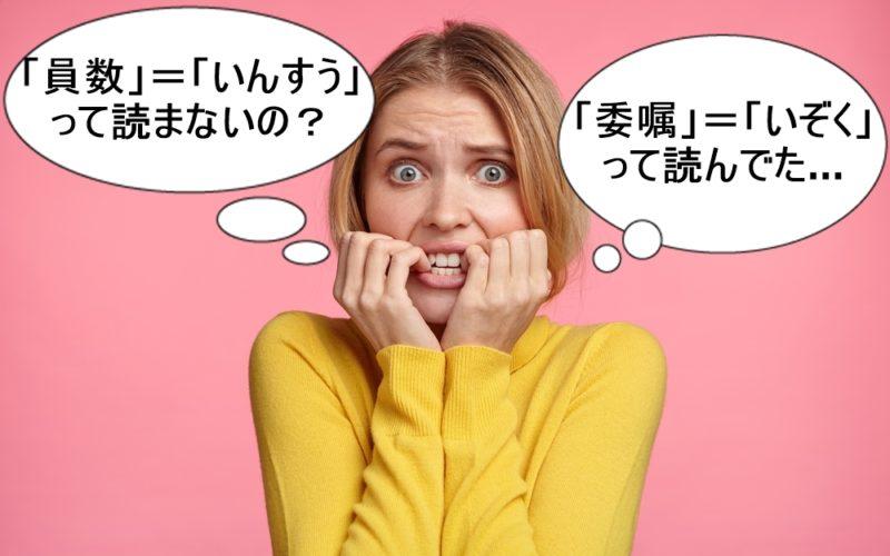 「委嘱」=「いぞく」と読んだらNG!ビジネスシーンで読み間違えやすい漢字4つ