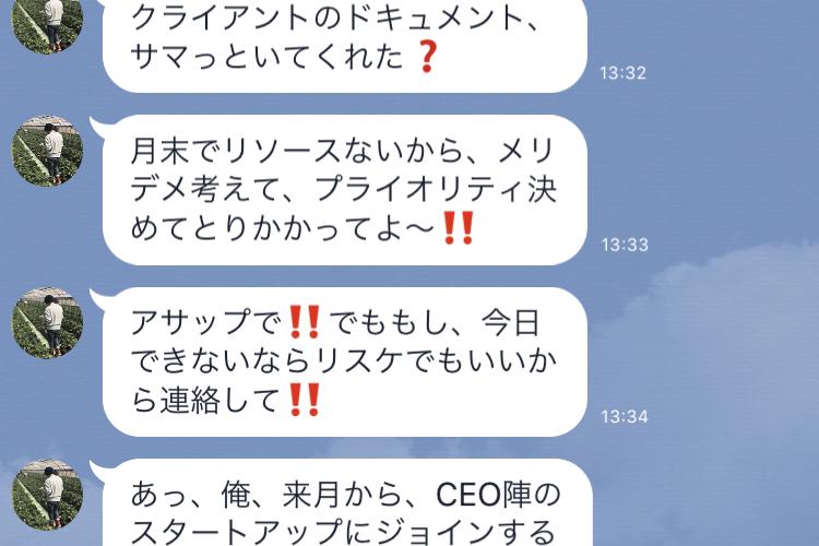 「え…ドン引き!」意識高い系男子が使いがちなイタイ用語5選