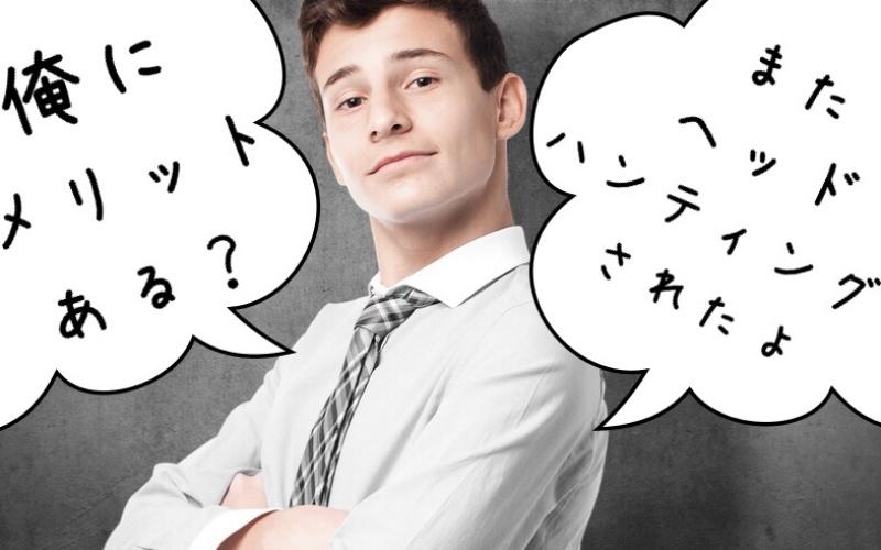 「俺にメリットある?」年収1,000万男性が言いがちな発言5つ