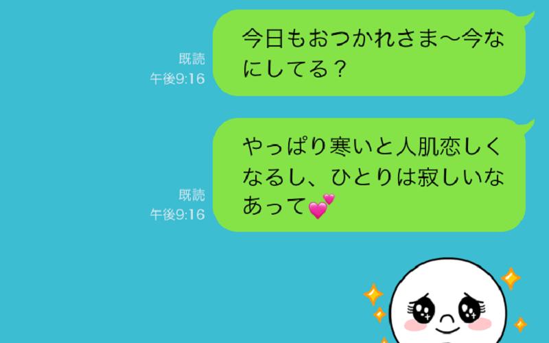 """「イライラするな~」ネチネチしつこい""""ねっとり系女子""""が送るLINE3選"""