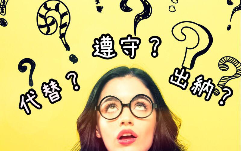 「遵守」=「そんしゅ」?「出納」=「しゅつのう」?読み間違えがちな漢字5つ