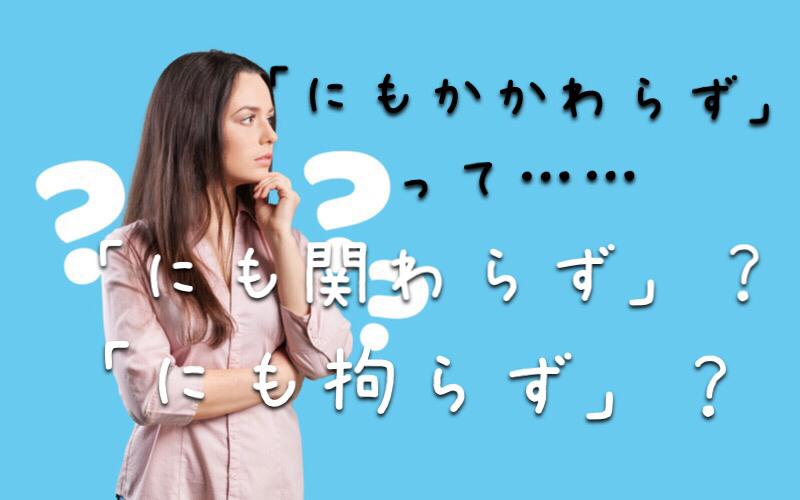 「にもかかわらず」=「にも関わらず」はNG?間違えやすい日常漢字5つ