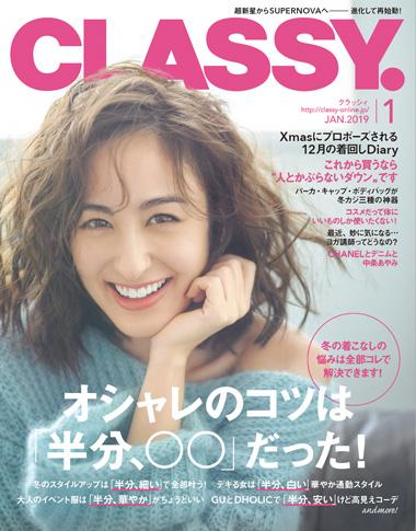CLASSY最新号