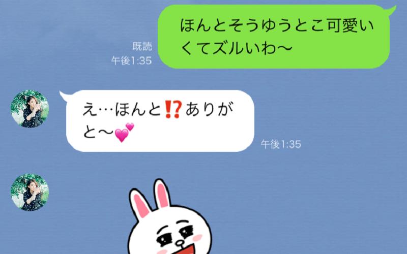 4.褒められるとすぐ「ありがとう♡」LINE