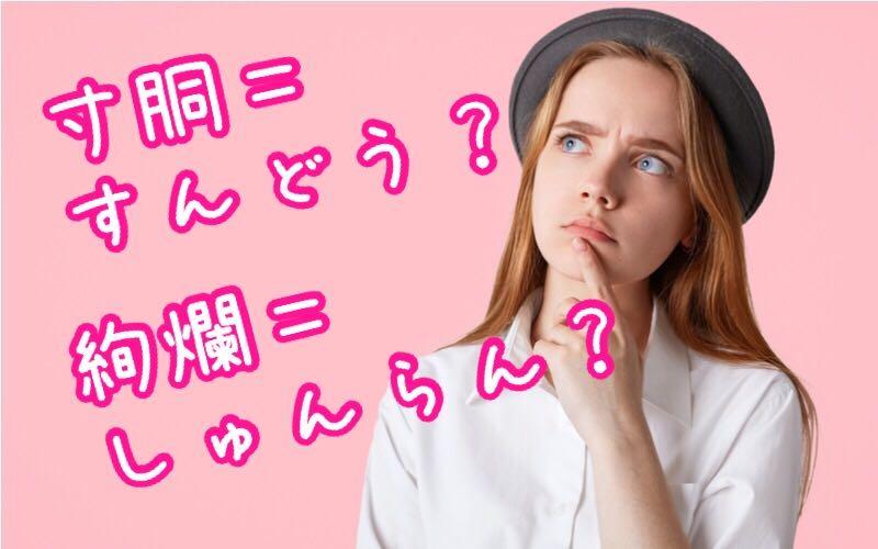 「寸胴」=「すんどう」?「絢爛」=「しゅんらん」?惜しい読み間違いをしやすい漢字4つ