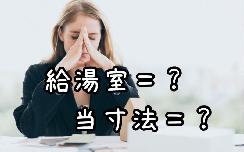 「給湯室」=「きゅうゆしつ」?「当寸法」=?間違えやすい漢字4つ