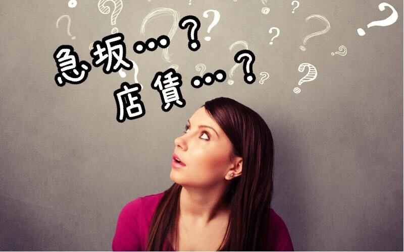 「急坂」=「きゅうざか」?「店賃」=「みせちん」?読み間違いに気をつけたい漢字4つ