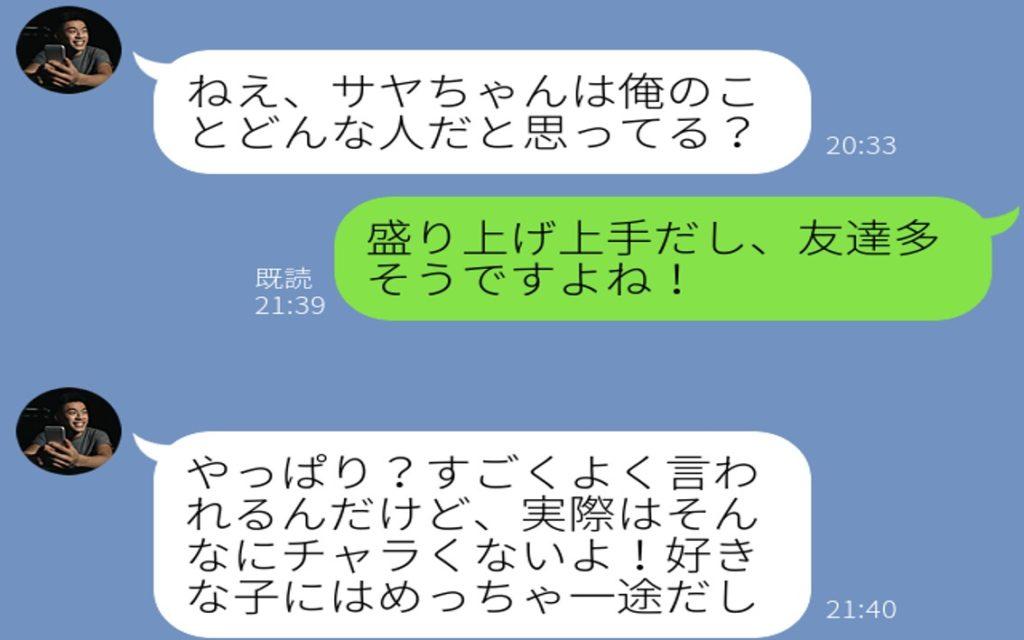 「必死かよ!」メンドクサ系男子から届いた苦笑LINE3選