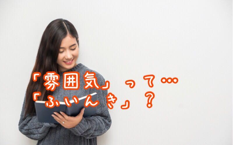 「雰囲気」=「ふいんき」?「凡庸」=「はんよう」?読み間違えたら恥ずかしい漢字4つ