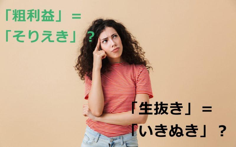 「粗利益」=「そりえき」?ニュースでよく見る読み間違えやすい漢字4つ