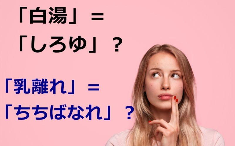 「乳離れ」=「ちちばなれ」?「白湯」=「しろゆ」? アラサーなら読めないと恥ずかしい漢字4つ