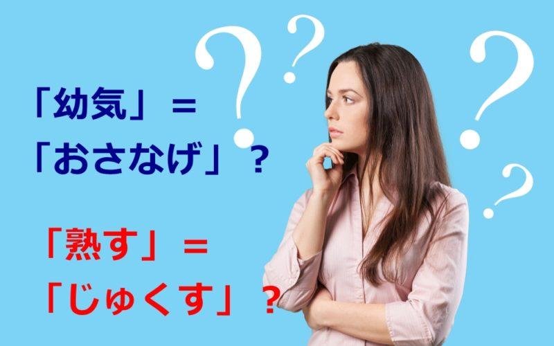 「幼気」=「おさなげ」?「熟す」=「じゅくす」?読めると知的な印象を与える漢字4つ