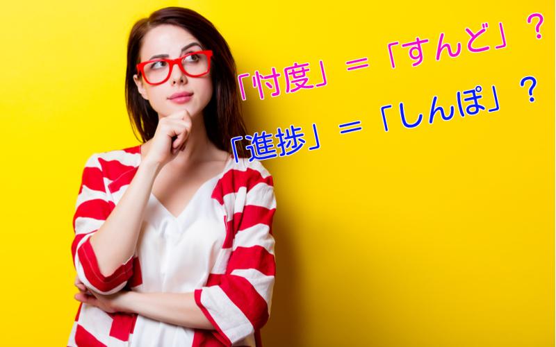「忖度」=「すんど」?「進捗」=「しんぽ」?仕事で読めないと恥ずかしい漢字4選