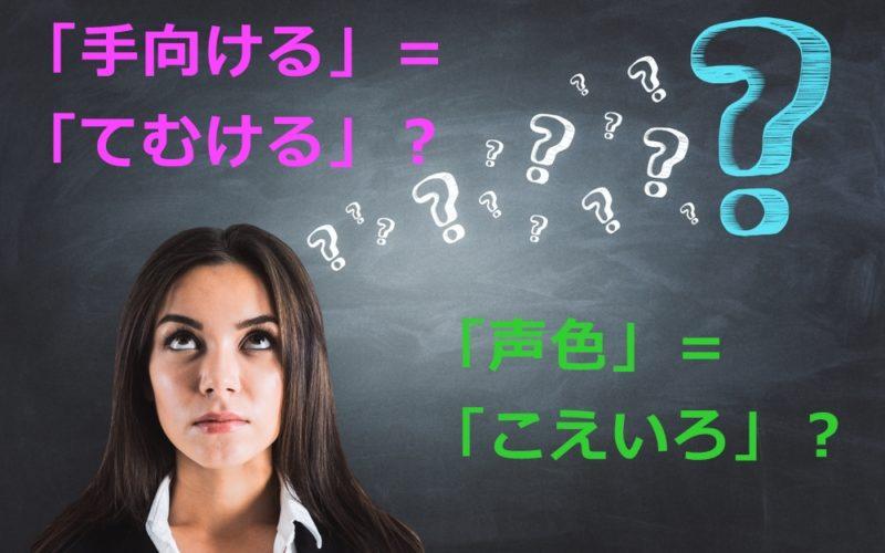 「手向ける」=「てむける」?「声色」=「こえいろ」?読めると知的に見られる漢字4つ