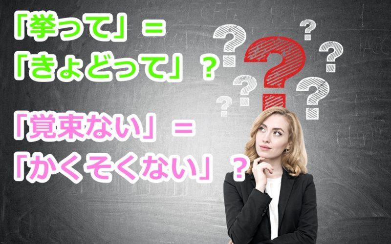 「挙って」=「きょどって」?「覚束ない」=「かくそくない」?読めると知的に思われる漢字4つ