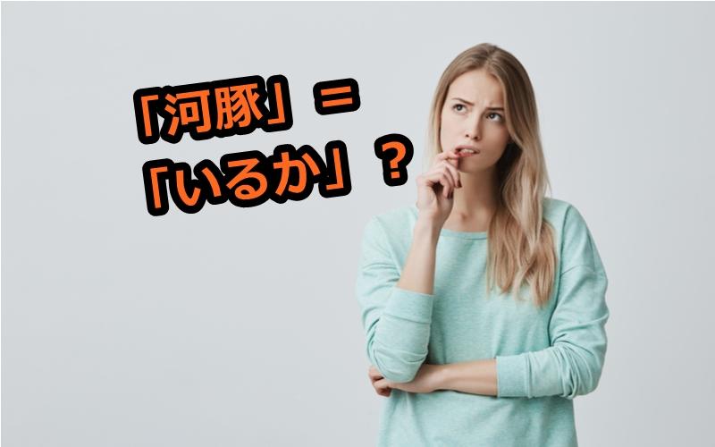 「河豚」=「いるか」?デートで読めないと恥ずかしい魚の漢字4つ