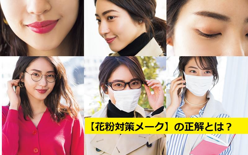 【永久保存版】花粉対策バッチリなヘアメークの正解3つ【マスク&眼鏡あり】