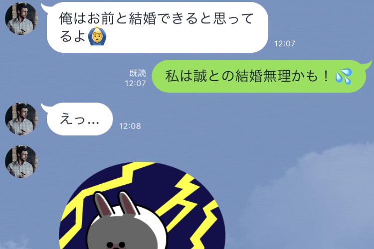 """""""彼氏ヅラ""""男が送ってきた「勘違いがひどい」LINE4つ"""