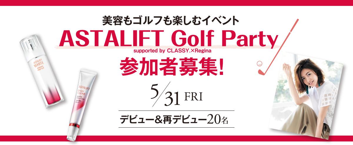 美容もゴルフも楽しむイベント ASTALIFT Golf Party supported by CLASSY.×Regina