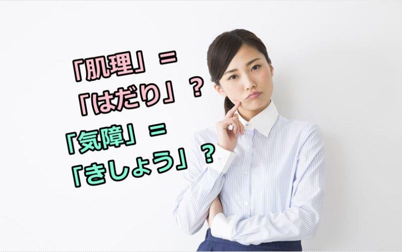 「肌理」=「はだり」?「気障」=「きしょう」?よく口にするのに読めない漢字4選