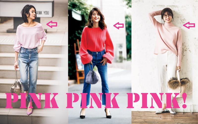 ピンクピンクピンク!花見でモテる「最強ピンクコーデ」はコレだ!