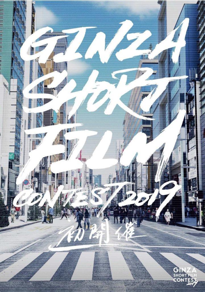 銀座からデビューしてみない? 「型やぶり」なショートフィルムを大募集!